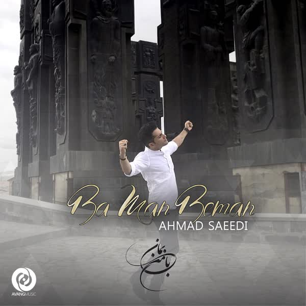 متن آهنگ احمد سعیدی با من بمان
