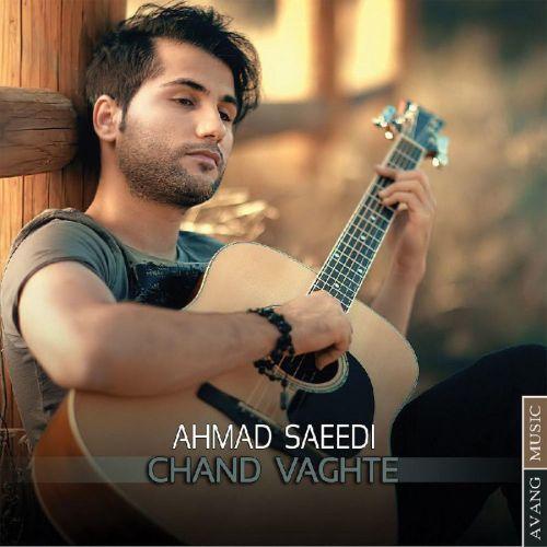 متن آهنگ احمد سعیدی چند وقته