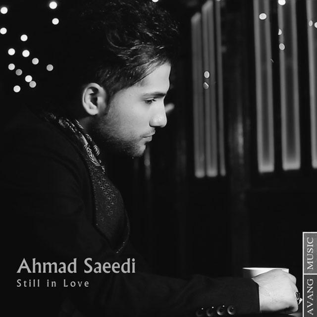متن آهنگ احمد سعیدی هنوز عاشقم