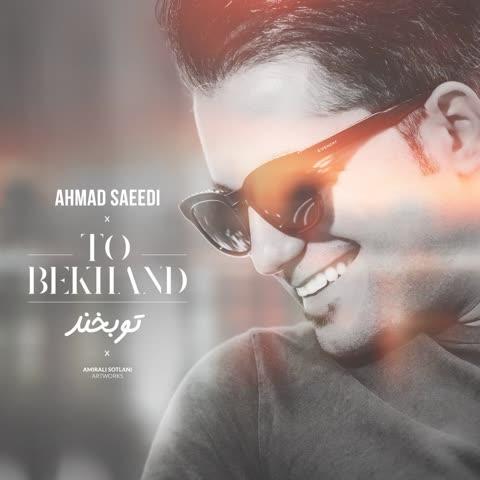 متن آهنگ احمد سعیدی تو بخند