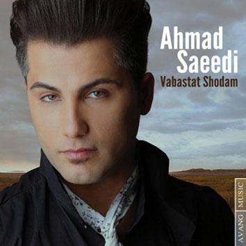 تصویر متن آهنگ احمد سعیدی وابستت شدم