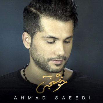 تصویر متن آهنگ احمد سعیدی خوشبختی