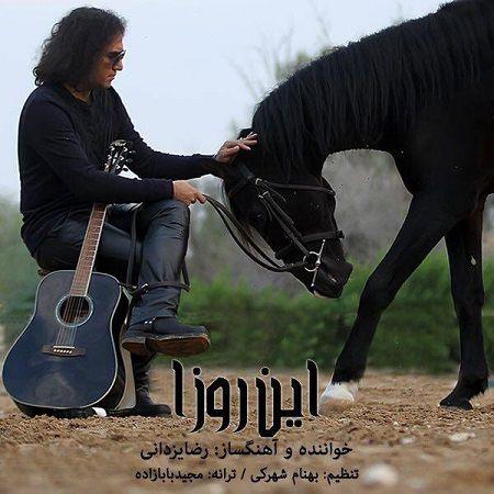 تصویر متن آهنگ این روزا رضا یزدانی