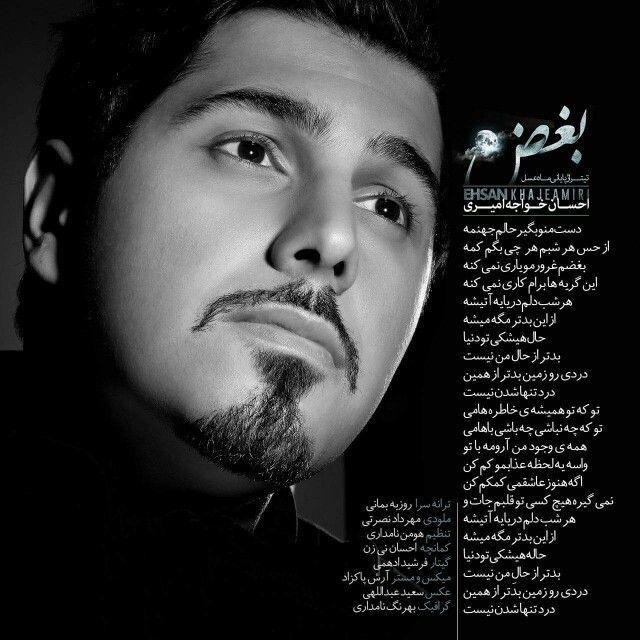 تصویر متن آهنگ احسان خواجه امیری بغض