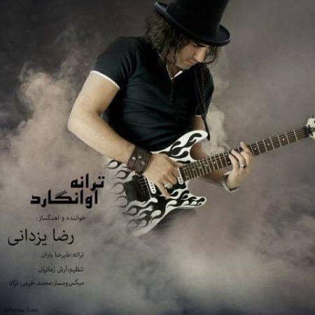 Photo of متن آهنگ آوانگارد رضا یزدانی