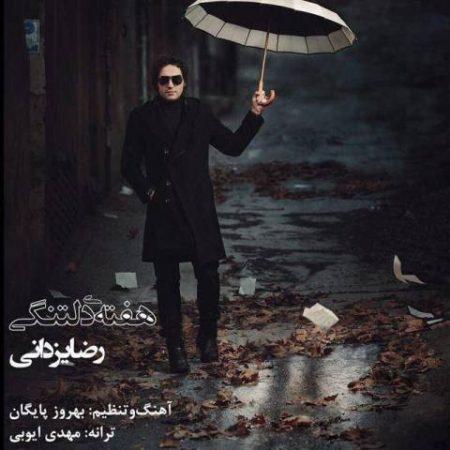 تصویر متن آهنگ هفته دلتنگی رضا یزدانی