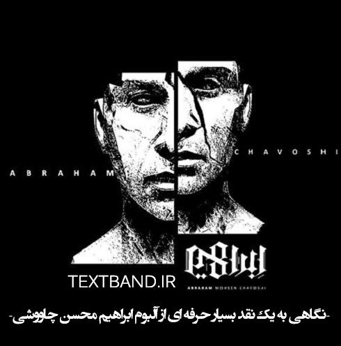 نقد و بررسی آلبوم ابراهیم محسن چاوشی