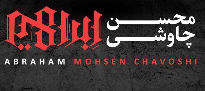 تصویر نقد و بررسی آلبوم ابراهیم محسن چاوشی