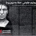 حاشیه های البوم ابراهیم محسن چاوشی