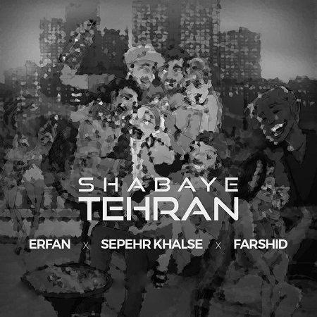 آهنگ شبای تهران عرفان و سپهر خلسه