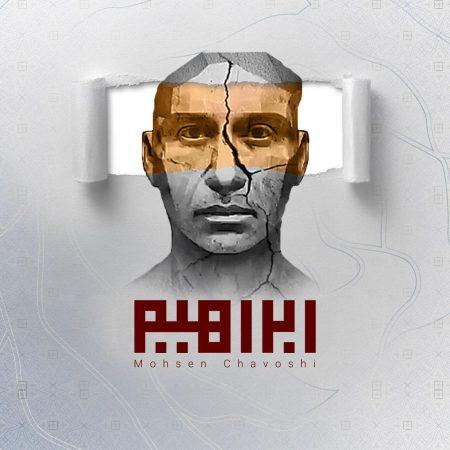 تصویر متن آهنگ لطفا به بند اول سبابه ات بگو از محسن چاوشی