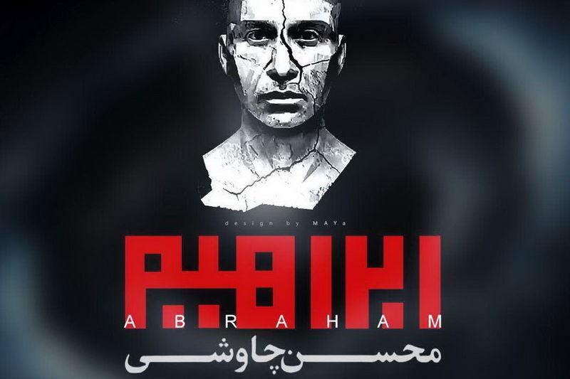 تصویر متن آلبوم ابراهیم محسن چاوشی