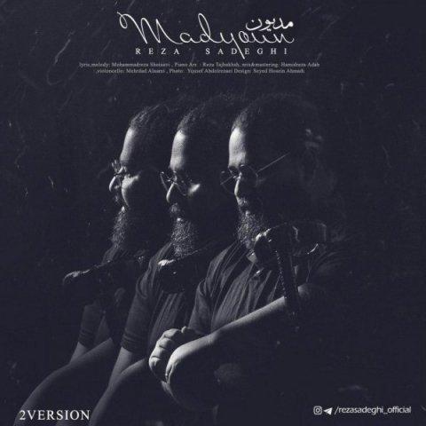 آهنگ مدیون رضا صادقی