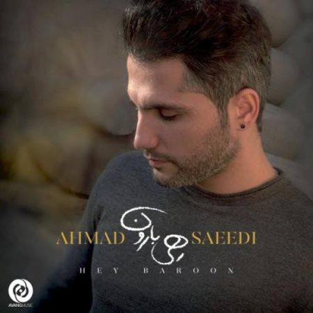 آهنگ هی بارون احمد سعیدی