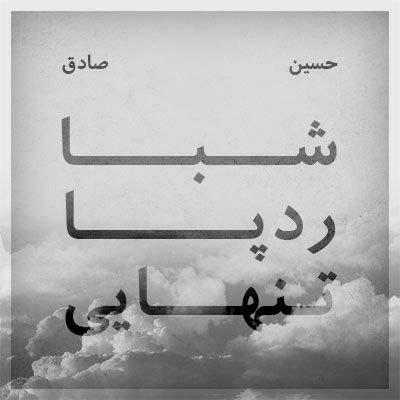 آلبوم شبا ردپا تنهایی صادق و حصین
