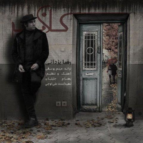 تصویر متن آهنگ کلافه رضا یزدانی