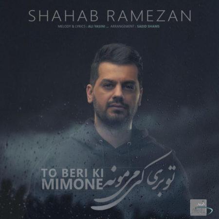 تصویر متن آهنگ تو بری کی میمونه شهاب رمضان