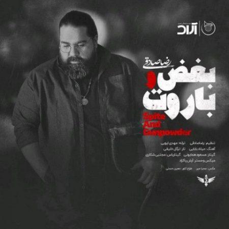 متن آهنگ رضا صادقی بغض و باروت