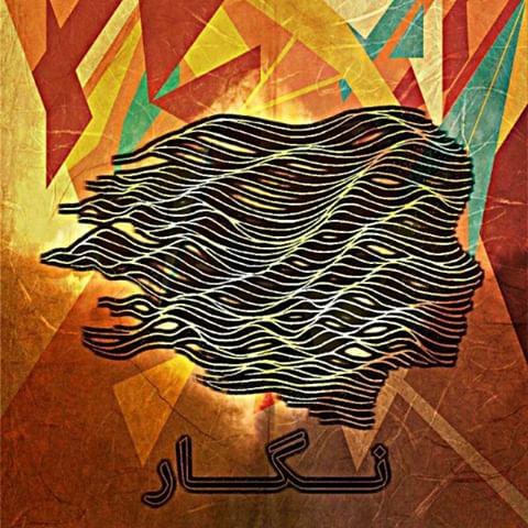 تفسیر آلبوم نگار علی سورنا