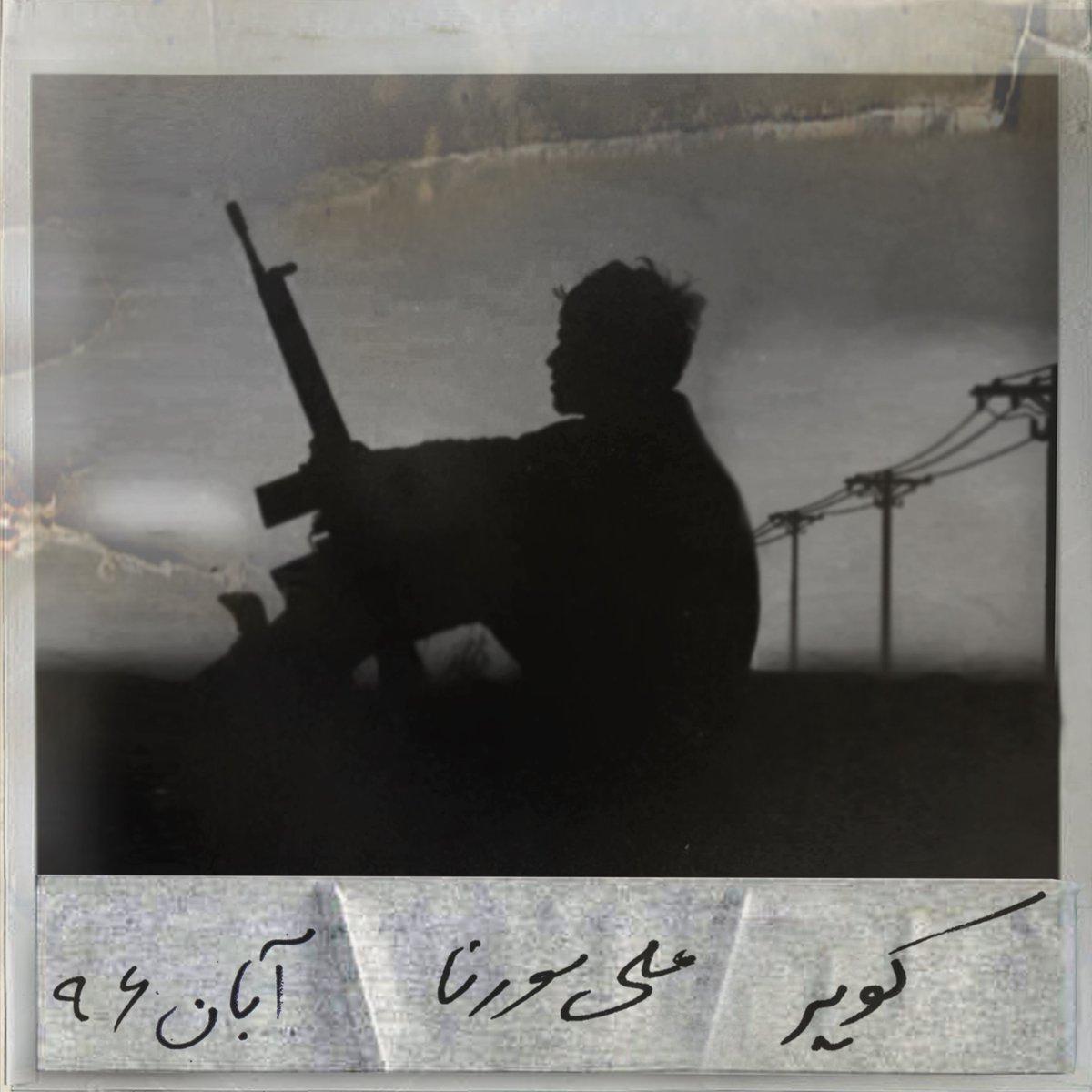 تصویر دانلود آلبوم کویر علی سورنا