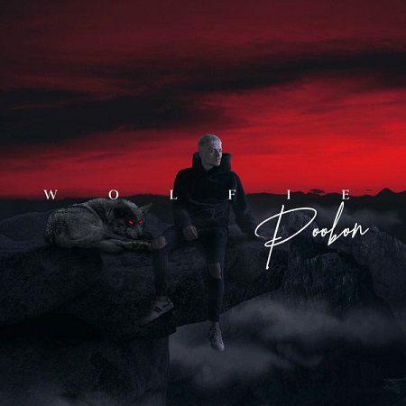 آلبوم Wolfie پوبون