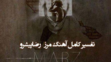Photo of تفسیر آهنگ مرز رضا پیشرو