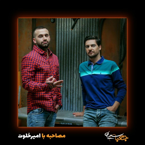 تصویر دانلود مصاحبه امیر خلوت با برنامه جعبه سیاه