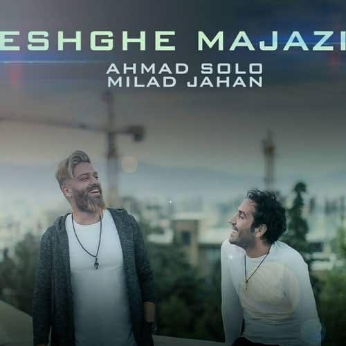 تصویر متن آهنگ عشق مجازی احمد سلو
