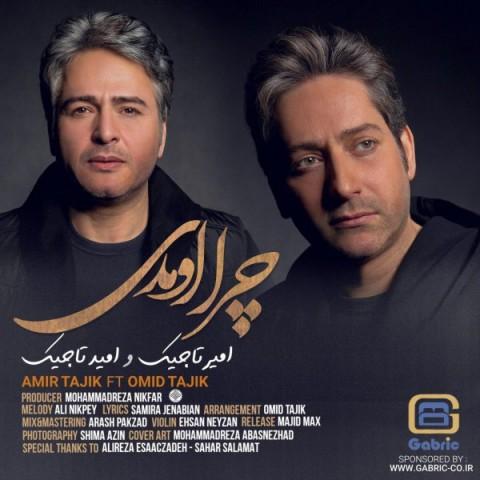 آهنگ چرا اومدی امیر تاجیک