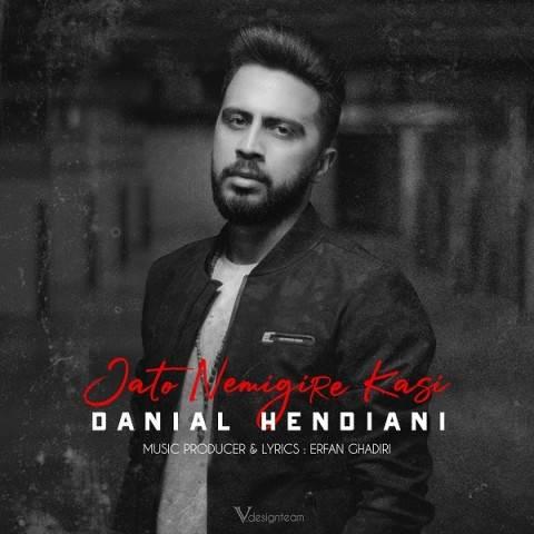 دانیال هندیانی - جاتو نمیگیره کسی