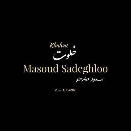 خلوت مسعود صادقلو