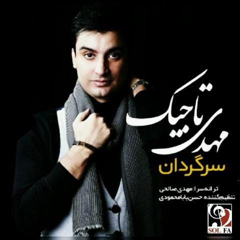 سرگردان مهدی تاجیک
