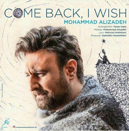 برگردی ای کاش محمد علیزاده