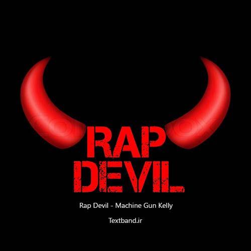 Machine Gun Kelly - Rap Devil