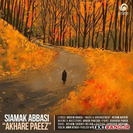 آخر پاییز سیامک عباسی