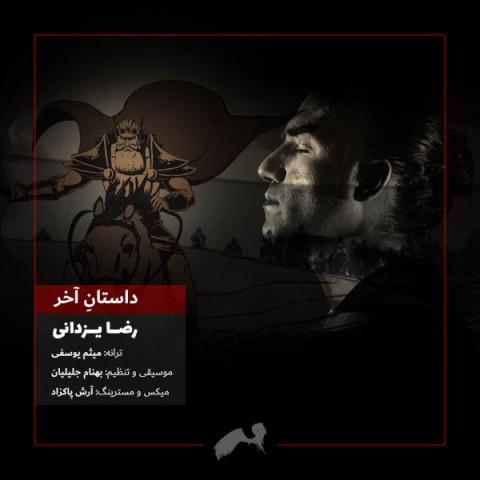 داستان آخر رضا یزدانی