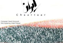 تصویر متن آهنگ ایران چارتار