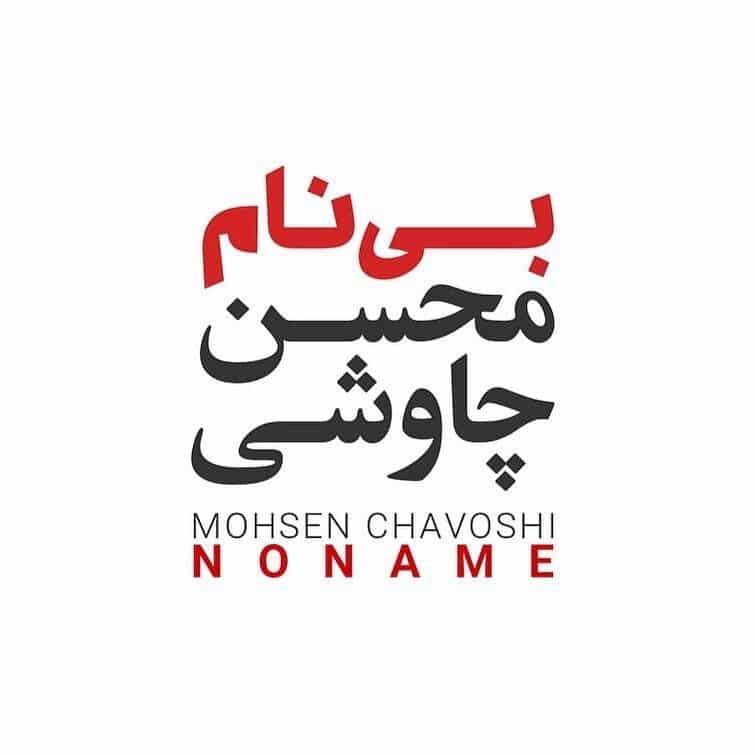 راز محسن چاوشی