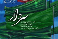 تصویر متن آهنگ سردار مهراد جم