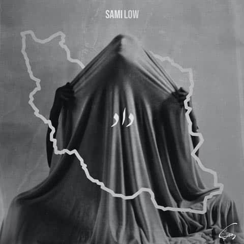 داد سامی لو