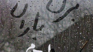 تصویر متن آهنگ بزن باران ایهام