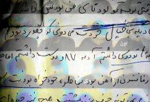 تصویر متن آهنگ لوبیای سحر آمیز رضا پیشرو