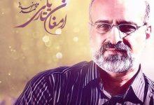تصویر متن اهنگ ارمغان تاریکی محمد اصفهانی