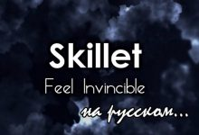 تصویر متن و ترجمه آهنگ Skillet – Feel Invincible