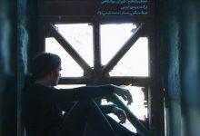 تصویر متن آهنگ گمشدگان رضا یزدانی