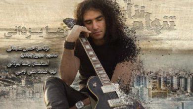 تصویر متن آهنگ تنهام نذار رفیق رضا یزدانی