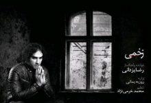تصویر متن آهگ زخمی رضا یزدانی