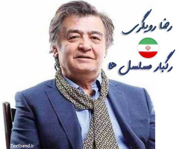 رگبار مسلسل ها رضا رویگری
