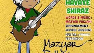 تصویر متن آهنگ هوای شیراز مازیار فلاحی