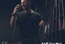 تصویر متن آهنگ آرمین 2AFM برو برنگرد